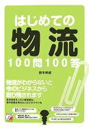 【バーゲン本】はじめての物流100問100答