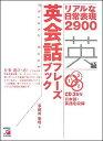 英会話フレーズブック リアルな日常表現2900 (CD book*Asuka business & langu) [ 多岐川恵理 ]