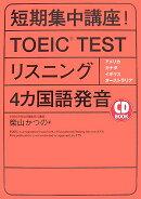 短期集中講座! TOEIC testリスニング4カ国語発音