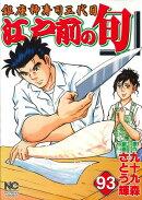 江戸前の旬(93)