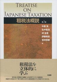 租税法概説〔第3版〕 [ 中里 実 ]