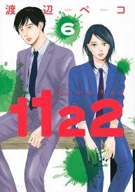 1122(6) (モーニング KC) [ 渡辺 ペコ ]