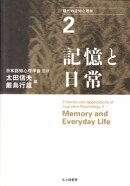 現代の認知心理学(2)