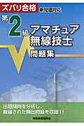 アマチュア無線技士問題集(第2級)第3版