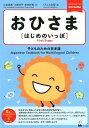 おひさま[はじめのいっぽ] 子どものための日本語 [ 山本絵美 ]