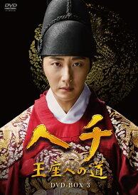 ヘチ 王座への道 DVD-BOX3 [ チョン・イル ]