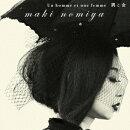 男と女 〜野宮真貴、フレンチ渋谷系を歌う。