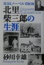 北里(Kitasato)柴三郎の生涯 第1回ノーベル賞候補 [ 砂川幸雄 ]