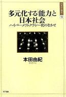 多元化する「能力」と日本社会