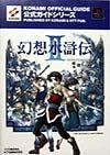 幻想水滸伝2公式ガイド
