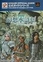 幻想水滸伝3公式ガイド(完全攻略編) プレイステーション2 (Konami official guide公式ガイドシリーズ)