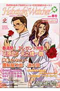 はばたきウォッチャー(2003春号)