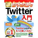 今すぐ使えるかんたんTwitterツイッター入門最新版