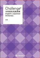Challenge中学英和・和英辞典第2版