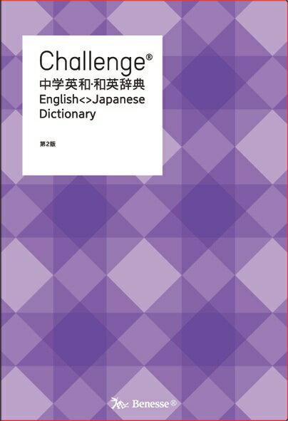 Challenge中学英和・和英辞典第2版 [ 橋本光郎 ]