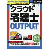 クラウド宅建士OUTPUT(問題集)(2020年版)