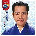 ゴールデン☆ベスト 三波春夫(2CD) [ 三波春夫 ]
