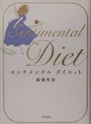 センチメンタルダイエット