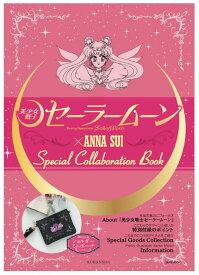 「美少女戦士セーラームーン」×ANNA SUI Special collaboration Book (講談社 MOOK) [ 講談社 ]