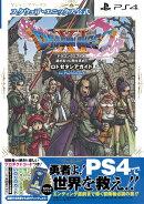 【予約】ドラゴンクエストXI 過ぎ去りし時を求めて ロトゼタシアガイド for Playstation4