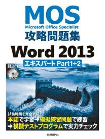 Microsoft Office Specialist攻略問題集(Word 2013 エキスパー) [ 佐藤薫(OAインストラクター) ]