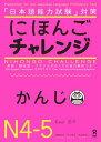 にほんごチャレンジかんじN4-5 「日本語能力試験」対策 [ 唐澤和子 ]