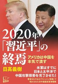 2020年「習近平」の終焉 [ 日高義樹 ]