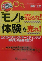 「モノ」を売るな!「体験」を売れ!