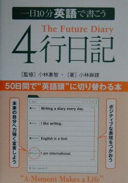 一日10分英語で書こう4行日記