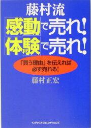藤村流「感動」で売れ!「体験」で売れ!