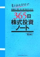 365日株式投資ノート