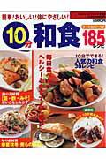 10分和食185レシピ