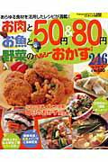 お肉とお魚と野菜の50円&80円ヘルシーおかず