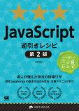 JavaScript逆引きレシピ第2版