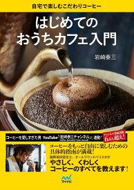 はじめてのおうちカフェ入門 自宅で楽しむこだわりコーヒー [ 岩崎泰三 ]