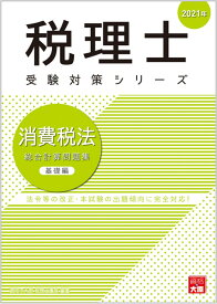 消費税法総合計算問題集基礎編(2021年) (税理士受験対策シリーズ) [ 資格の大原税理士講座 ]