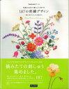 季節のお花で暮らしに彩りを187の刺繍デザイン ([バラエティ])
