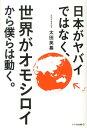 日本がヤバイではなく、世界がオモシロイから僕らは動く。 [ 太田英基 ]