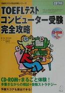 TOEFLテストコンピューター受験完全攻略