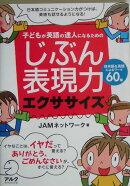 子どもが英語の達人になるためのじぶん表現力エクササイズ