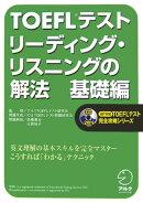 TOEFLテストリーディング・リスニングの解法(基礎編)