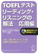 TOEFLテストリーディング・リスニングの解法(応用編)