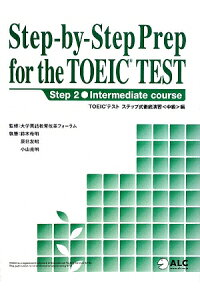 StepーbyーstepprepfortheTOEICtest(step2(intermed)