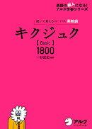 キクジュク〈basic〉 1800