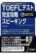 TOEFLテスト完全攻略スピーキング(iBT対応)