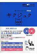 キクジュク〈Super〉3600