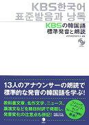 KBSの韓国語標準発音と朗読