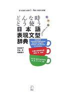 どんな時どう使う日本語表現文型辞典