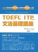 TOEFL ITP文法基礎講座