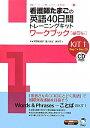 看護師たまごの英語40日間トレーニングキット(KIT 1) ワークブック 基礎編 Words (医学英語シリーズ 英語でつな…